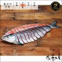 熟成新巻鮭(中塩)2.3kg(姿切身)