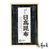 佐藤水産の日高昆布355g(木箱入り)