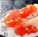 2種類の味からお選びいただけます♪鮭の刺身と新鮮いくらの特製醤油漬。オープン記念!楽天市場店の限定特価品です!佐藤水産 選んで♪レギュラー醤油 or ワサビ風味【鮭のルイベ漬】300g