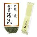 お茶 日本茶 国産 茶葉 1番茶 真空パック 静岡 新鮮 人気 深蒸し茶安倍の清流 真空パック 100g
