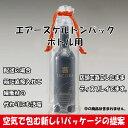 ショッピングレンガ HEIKO エアースケルトンバッグ ボトル用 レンガ 5枚【ラッピング ワイン 日本酒 緩衝材】