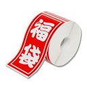福袋シール(ロールシール) A 小 200片【業務用 大容量 紙袋】