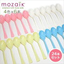 【Mozaik】モザイク マカロンミニスプーン10cm 24...