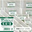 透明OPP袋 クリスタルパック S8-12(80×120mm) 100枚
