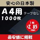 ショッピング最安値 【楽天最安値に挑戦】透明OPP袋 A-4用 テープなし 超お買い得品(225×310mm) 1000枚