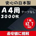 ショッピング最安値 OPP袋 A-4用 テープなし 超お買い得品(225×310mm) 3000枚