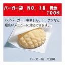 バーガー袋 NO.18 無地巾180×長さ182mm 100...