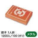 ショッピングギョーザ 【ケース販売】餃子 2人折り メタル加工紙 800枚【テイクアウト用】