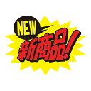 楽天サトーイククラフトPOP NEW新商品! 10枚【POP用紙 ポップ用紙】