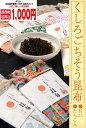 【メール便送料無料】朝食★お弁当★晩酌のお供に!カキの町 北海道厚岸産のごちそう昆布お試し3個セット♪