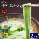 茶そば 半生麺 遠州手延べ麺 約2人前 200g めんつゆ付