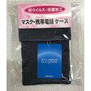 抗ウイルス・抗菌加工 マスク・携帯電話ケース 日本製 スマー...