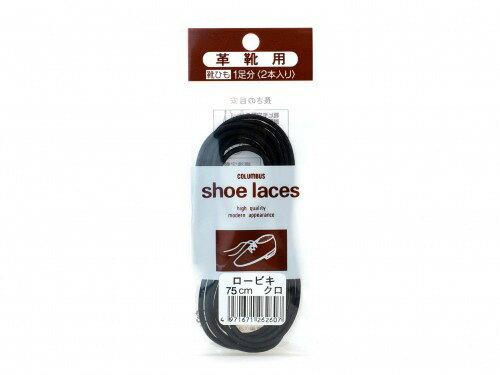 コロンブス シューレース ロー引き 靴ヒモ 75cm 黒