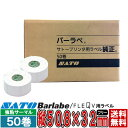 バーラベラベル 50.8×32 (mm) 50巻 フリーラベル 白無地 サーマル一般紙 / SATO(サトー) 純正