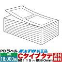 PDラベル Cタイプ タテ 折り 18,000枚入 115×80 白無地 強粘 / SATO ( サトー ) 純正