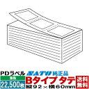 PDラベル Bタイプ タテ 折り 22,500枚入 92×60 白無地 強粘 / SATO ( サトー ) 純正