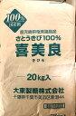 大東製糖株式会社 喜美良 20KG 国内産 きび糖 業務用