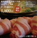 【送料無料】黒豚しゃぶしゃぶ肉薩摩の奇蹟【黒豚しゃぶしゃぶセット】2?3人前(黒豚バラ)350g薩摩