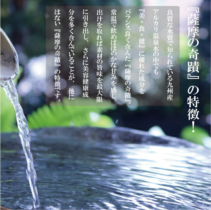 薩摩の奇蹟 10L 2箱 天然温泉水【送料無料...の紹介画像3
