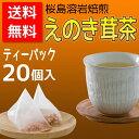 えのき茶 えのき茸茶 メール便送料無料 鹿児島県産エノキダケ使用 ティーパック1g×20袋 オキス ダイエット