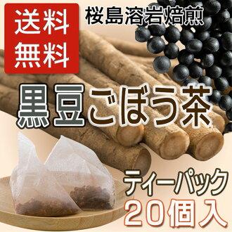 黑豆牛蒡茶溫州蜜柑,其他國產原豆牛蒡根茶茶葉袋 $ 2 g x 20 袋! 水溶性膳食纖維