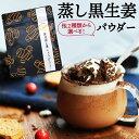 1000円 ポッキリ 送料無料 九州産 温活 ウルトラ蒸し生...