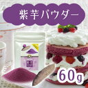 野菜パウダー 紫芋  鹿児島県産紫芋使用 60g オキス