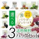 【メール便送料無料】選べる国産野菜パウダー3パックセット!パ...