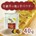野菜パウダー 安納芋の焼き芋 鹿児島県産安納芋使用 40g入...