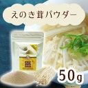 野菜パウダー えのき 鹿児島県産えのき茸使用 50g入り 炊き込みご飯やハンバーグなどに オキス
