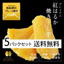 Yakihoshi_5p_thum