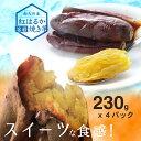 送料無料 紅はるか焼き芋(230g x10パック、約2.3kg) 常温保存可 べにはるか