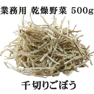 幹絲的牛蒡幹 500 克蔬菜 (乾菜) 日本鹿兒島生產牛蒡使用溫州蜜柑,幹的牛蒡牛