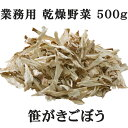 乾燥ささがきごぼう 500g 乾燥野菜(干し野菜)国産 鹿児島県産ゴボウ使用 薩摩の恵 干しゴボウ オキス02P03Dec16