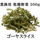 ゴーヤスライス 500g 乾燥野菜(干し野菜)国産 鹿児島県産ゴーヤ使用 薩摩の恵 オキス02P03Dec16