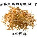 乾燥えのき 500g 乾燥野菜(干し野菜)国産 鹿児島県産エノキ茸使用 薩摩の恵 オキス