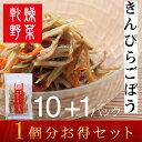 1個分お得セット(10+1パック) きんぴらごぼう 乾燥野菜...