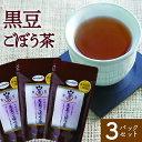 黒豆ごぼう茶 薩摩の恵 送料無料 国産原料 黒豆ゴボウ茶ティーパック2g×20袋×3セット 水溶性食物繊維