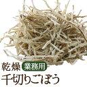 千切りごぼう 九州産 乾燥野菜 業務用 フリーズドライ