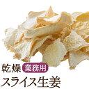 生姜スライス 九州産 乾燥野菜 業務用 フリーズドライ
