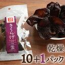 きくらげ 11P 九州産 乾燥野菜 フリーズドライ 非常食