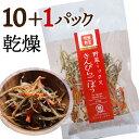 きんぴらごぼう 11P 九州産 乾燥野菜 ごぼう フリーズ