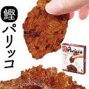 おつまみ 鰹Paricco 「パリッコ」 鹿児島 枕崎 かつおチップス おやつ 丸俊 新商品