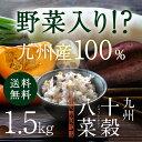 野菜入雑穀米【九州十穀八菜(じゅっこくやさい)」1.5kg(...
