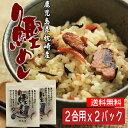 枕崎鰹めし(まぜご飯2合用)2パックセット 鹿児島県枕崎産本かつお使用 [丸俊(まると