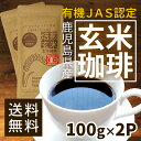 有機 玄米珈琲 100g X2パック ノンカフェイン 送料無料 妊婦さんもOK 西尾製茶