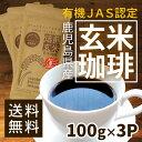 有機 玄米珈琲 100g X3パック ノンカフェイン 送料無料 妊婦さんもOK 西尾製茶