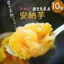 【訳あり】 鹿児島県産 熟成土付きさつまいも 安納芋 10kg 送料無料 しっとり サツマ