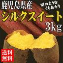 シルクスイート3kg 鹿児島県産【送料無料】テレビでも取り上げられた話題の新品種!まるで絹のような滑らかな食感と甘さのさつまいも
