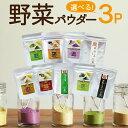 【ハロウィン】選べる国産野菜パウダー3パックセット!パンにケ...